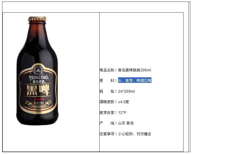 青岛黑啤酒 瓶296ml*121919酒类直供
